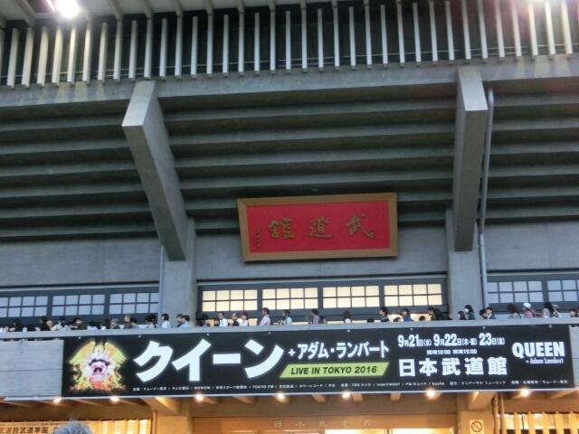 9月21日水曜日クイーン&アダムランバートコンサート行ってきました!